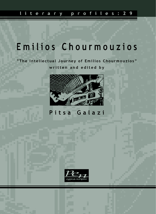 chourmouzios