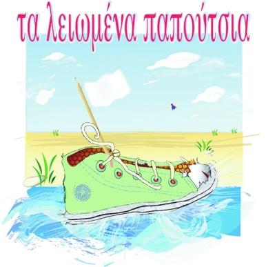 Illustrator: Irena Joannides