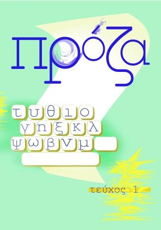 proza 1 cover